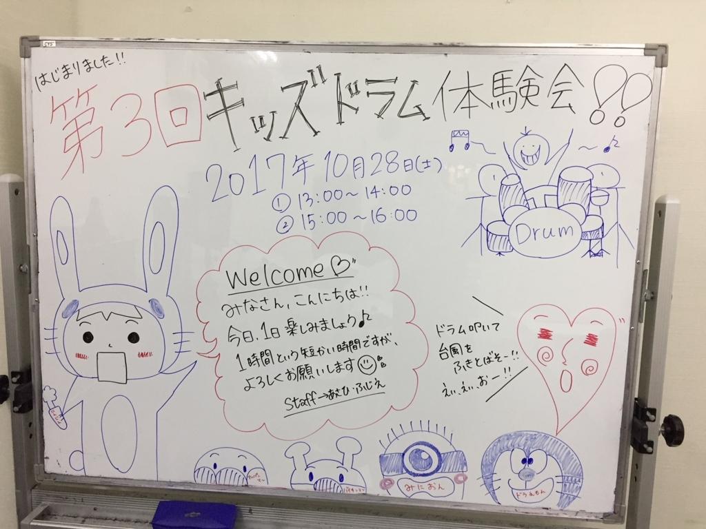 f:id:shima_c_himeji:20171101182900j:plain