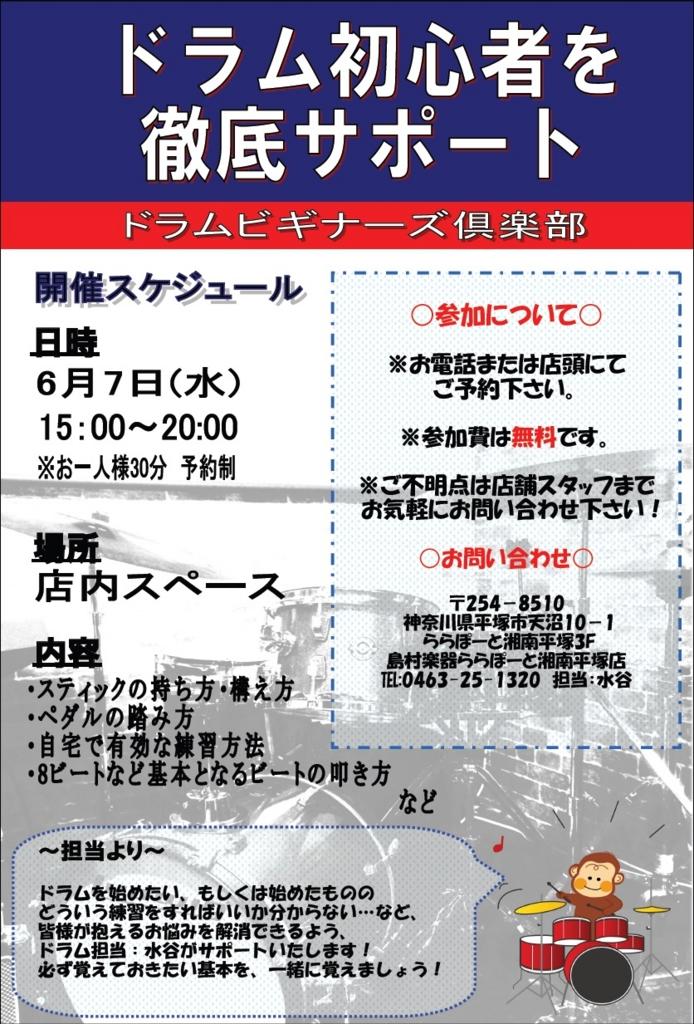 f:id:shima_c_hiratsuka:20170522162922j:plain