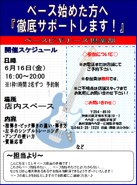 f:id:shima_c_hiratsuka:20170606184128p:plain