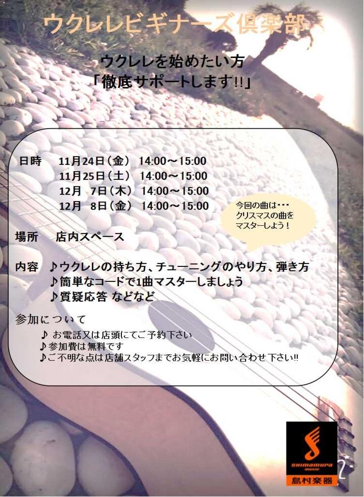 f:id:shima_c_hiratsuka:20171107161626j:plain