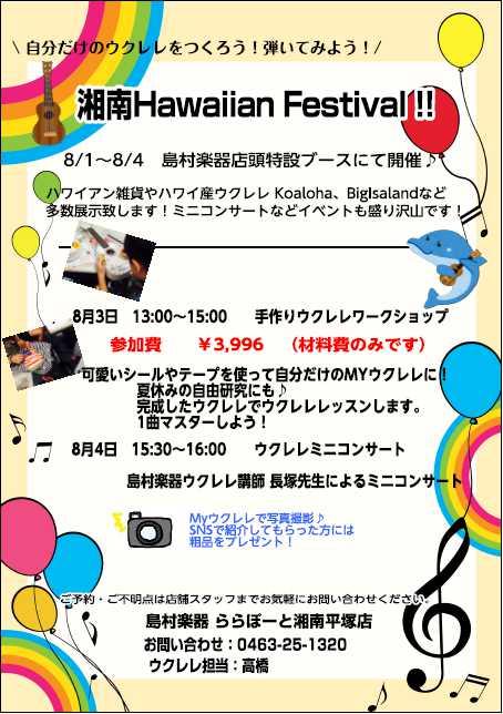 f:id:shima_c_hiratsuka:20180721161347j:plain