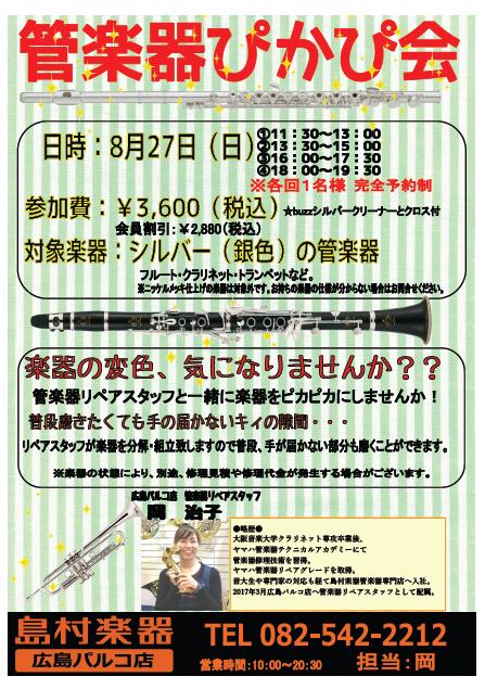 f:id:shima_c_hiroshima:20170728165839p:plain