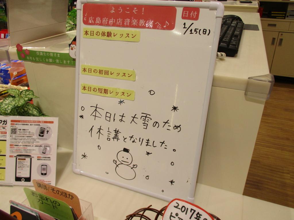 f:id:shima_c_hiroshimafuchu:20170115124513j:plain