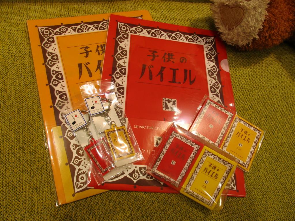 f:id:shima_c_hiroshimafuchu:20170207162911j:plain