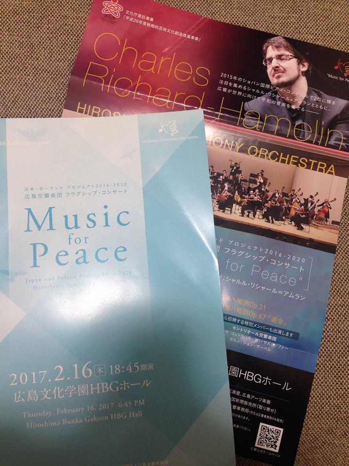 f:id:shima_c_hiroshimafuchu:20170219221349j:plain