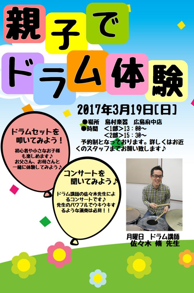 f:id:shima_c_hiroshimafuchu:20170224213124p:plain
