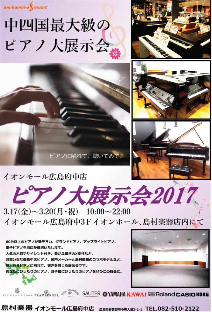 f:id:shima_c_hiroshimafuchu:20170226194941p:plain