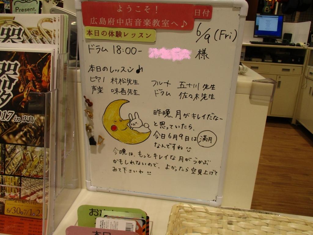 f:id:shima_c_hiroshimafuchu:20170609181342j:plain