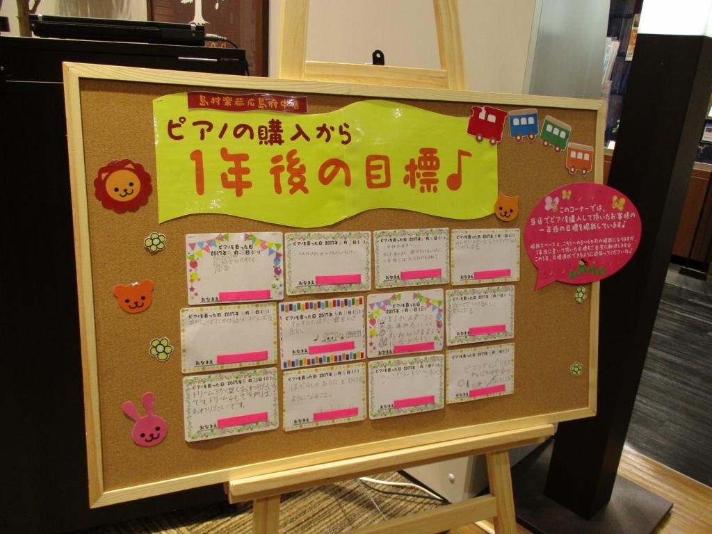 f:id:shima_c_hiroshimafuchu:20170615132914j:plain