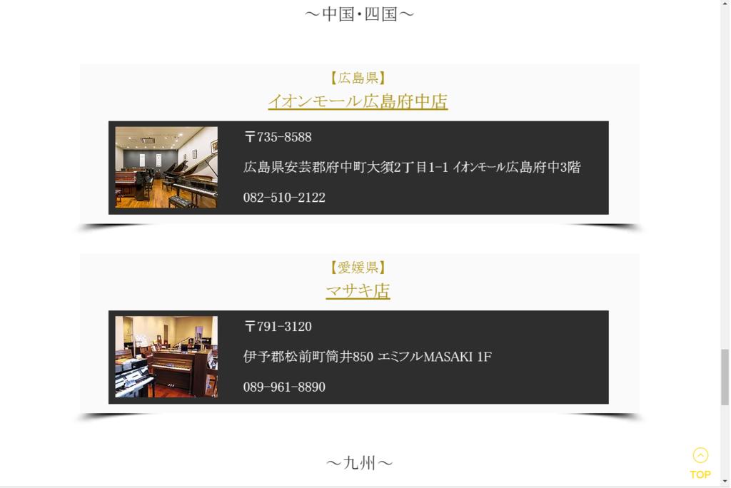 f:id:shima_c_hiroshimafuchu:20170618195040p:plain