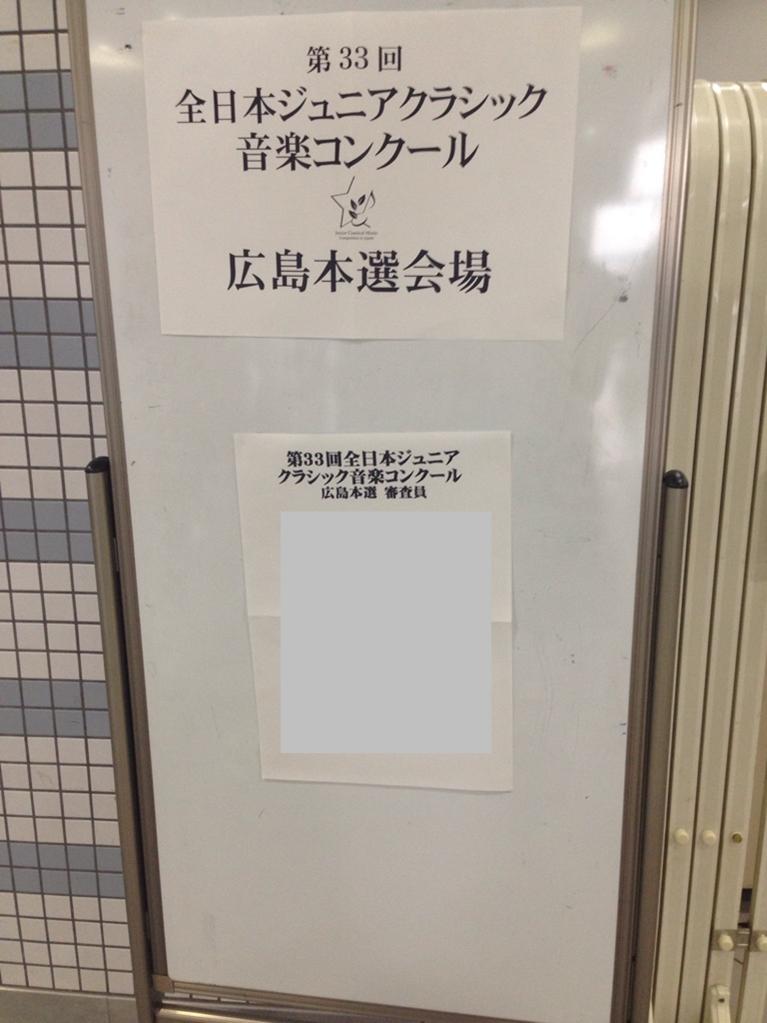f:id:shima_c_hiroshimafuchu:20170801181339p:plain