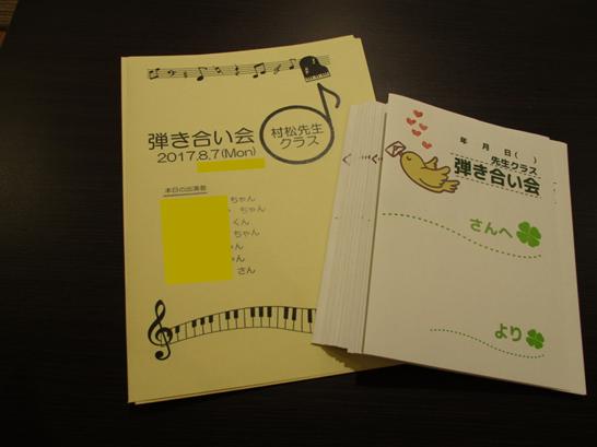 f:id:shima_c_hiroshimafuchu:20170806192652p:plain