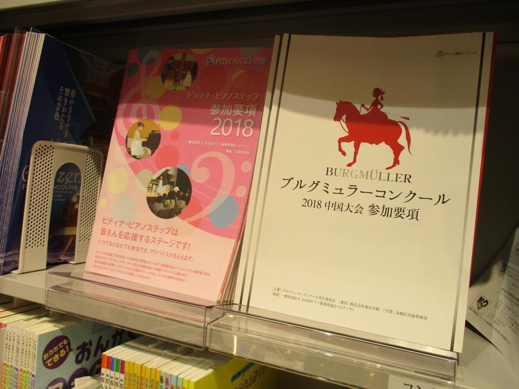 f:id:shima_c_hiroshimafuchu:20180622190859j:plain