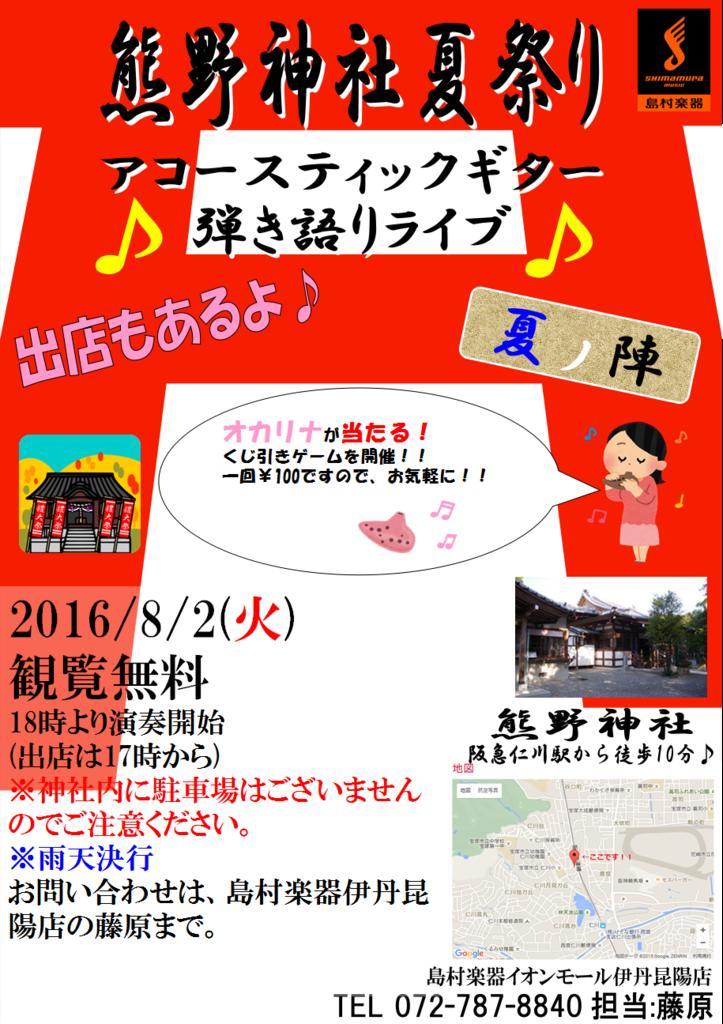 f:id:shima_c_itamikoya:20160723201200p:plain
