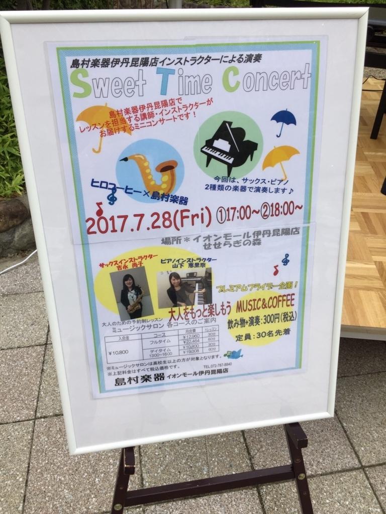 f:id:shima_c_itamikoya:20170729124640j:plain