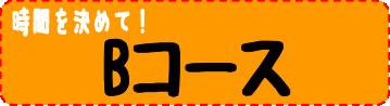 f:id:shima_c_itamikoya:20180419205119p:plain