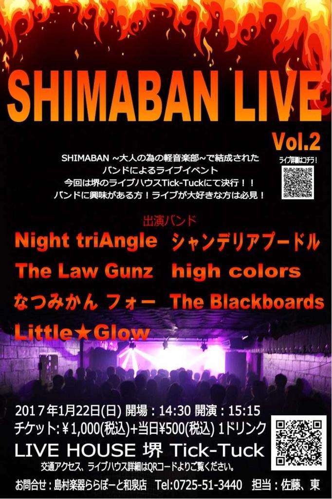 f:id:shima_c_izumi:20161207165241j:plain