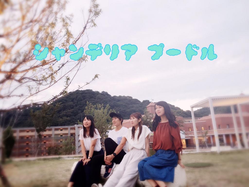 f:id:shima_c_izumi:20161218192450j:plain