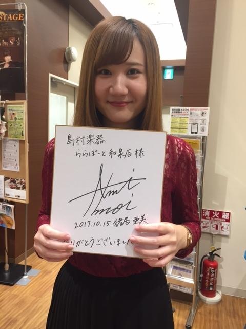 f:id:shima_c_izumi:20171018202516j:plain