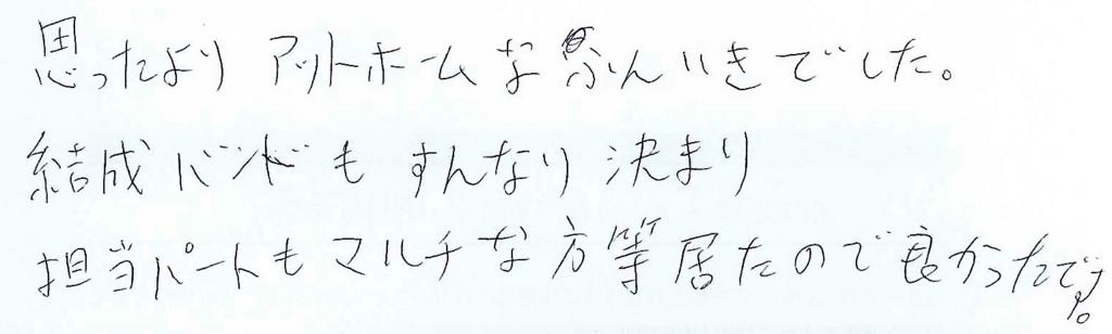 f:id:shima_c_izumi:20180624203854j:plain