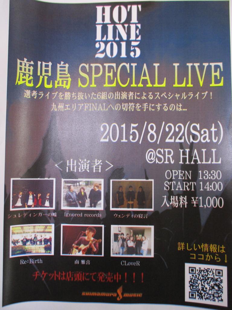 f:id:shima_c_kagoshima:20150727202621j:plain