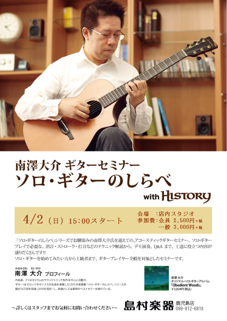 f:id:shima_c_kagoshima:20170321143849p:plain