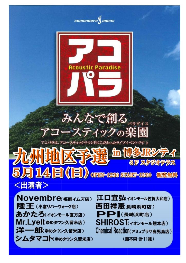 f:id:shima_c_kagoshima:20170417144523j:plain