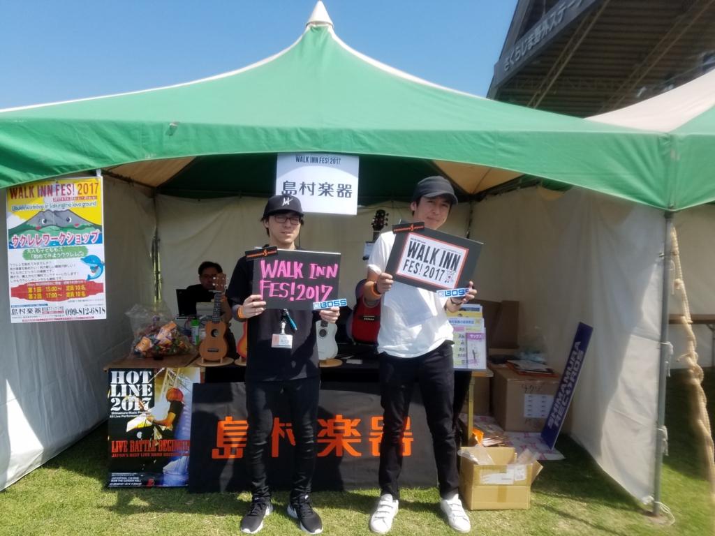 f:id:shima_c_kagoshima:20170520132714j:plain