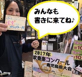 f:id:shima_c_kagoshima:20170525102310j:plain