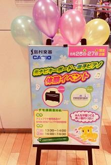 f:id:shima_c_kagoshima:20170828174849j:plain