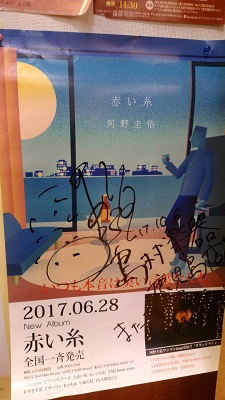f:id:shima_c_kagoshima:20171006183507j:plain
