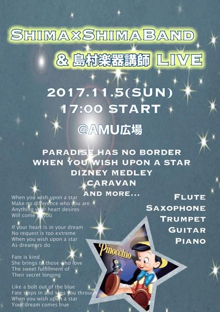 f:id:shima_c_kagoshima:20171024185544j:plain