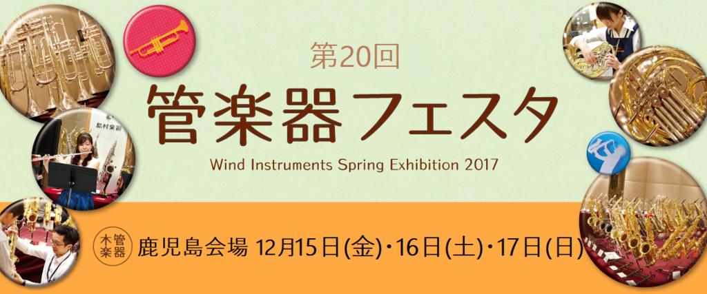 f:id:shima_c_kagoshima:20171110163159p:plain