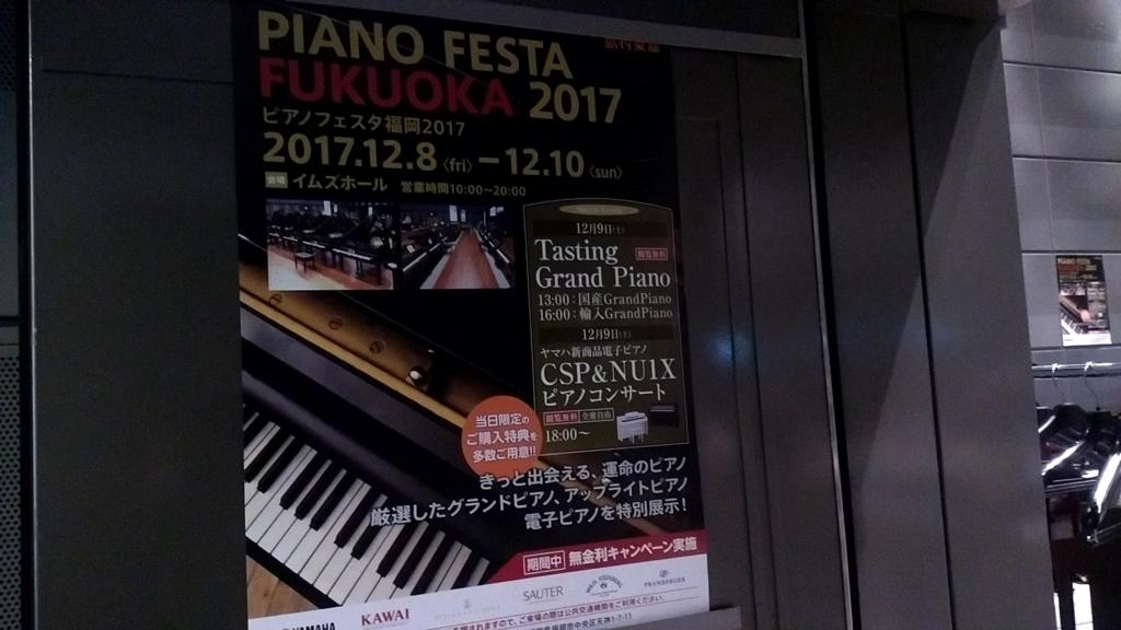 f:id:shima_c_kagoshima:20171208145206j:plain