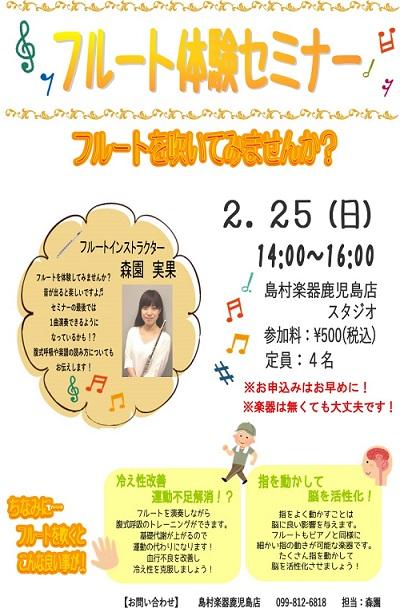 f:id:shima_c_kagoshima:20180115124207j:plain