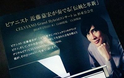 f:id:shima_c_kagoshima:20180202185949j:plain