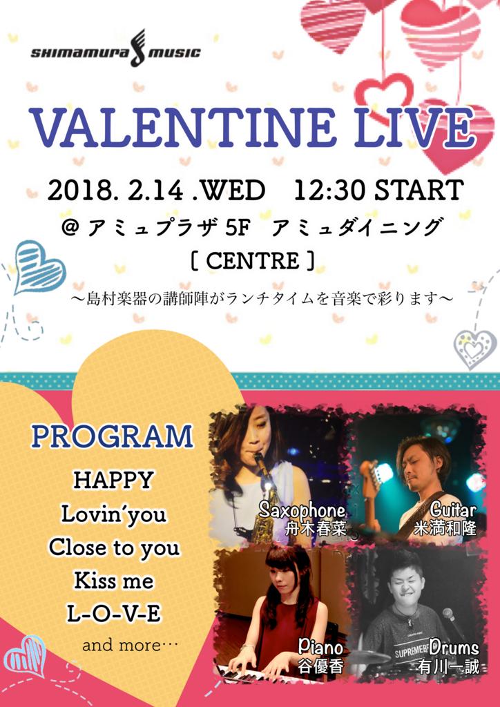 f:id:shima_c_kagoshima:20180203154437j:plain