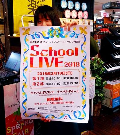 f:id:shima_c_kagoshima:20180211152610j:plain