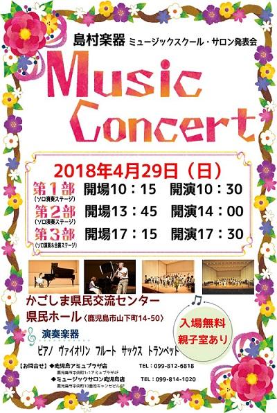 f:id:shima_c_kagoshima:20180309174621j:plain