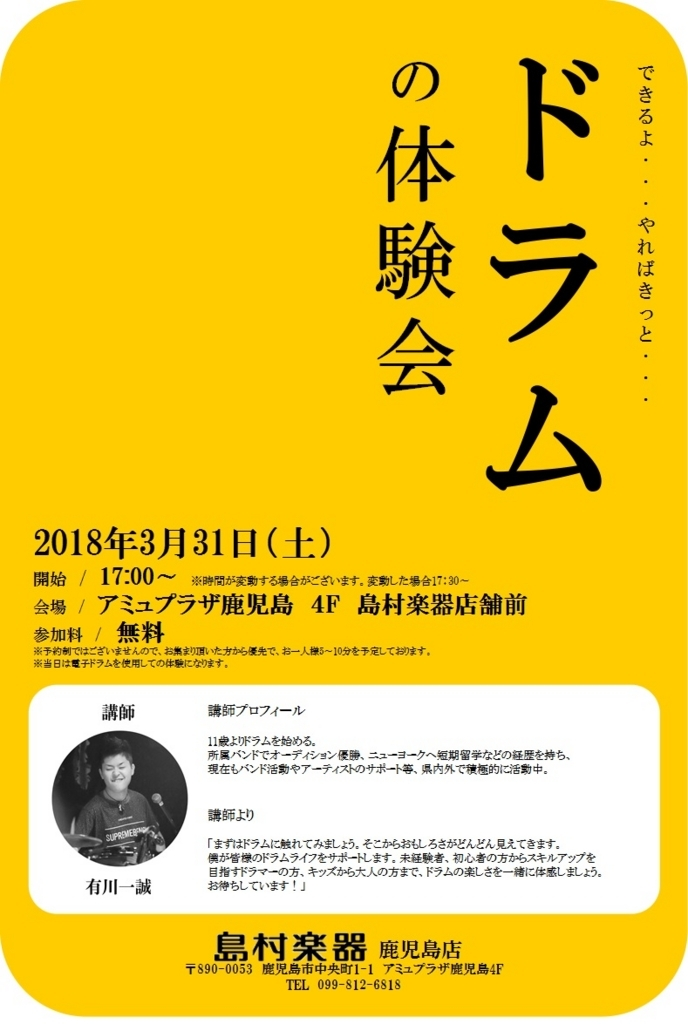 f:id:shima_c_kagoshima:20180311151228j:plain