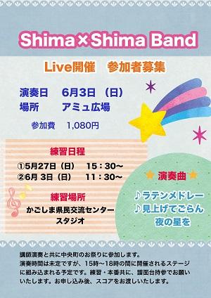 f:id:shima_c_kagoshima:20180415111023j:plain