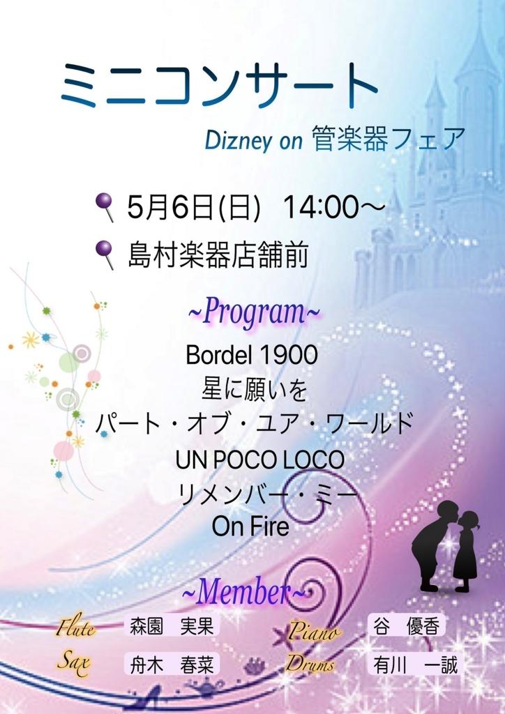 f:id:shima_c_kagoshima:20180507203753j:plain