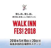 f:id:shima_c_kagoshima:20180519120321j:plain