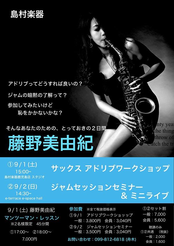 f:id:shima_c_kagoshima:20180623141426j:plain