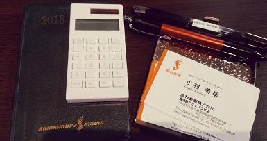 f:id:shima_c_kagoshima:20180625125050j:plain