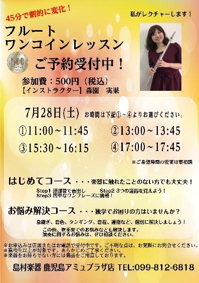 f:id:shima_c_kagoshima:20180630132251j:plain