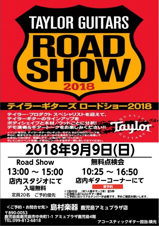 f:id:shima_c_kagoshima:20180802155014p:plain