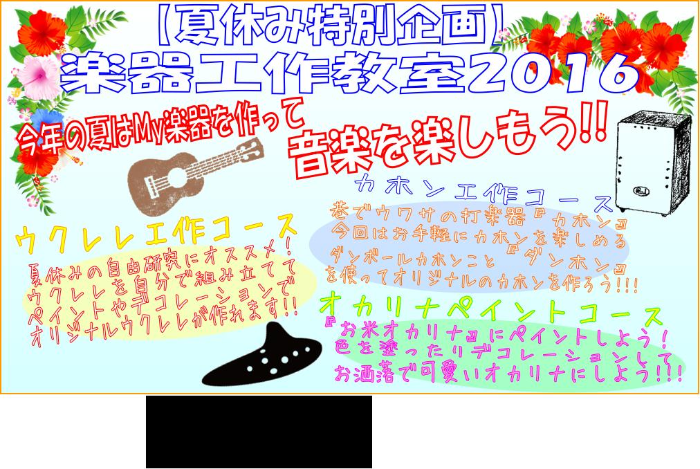 f:id:shima_c_kahoku:20160716203057p:plain