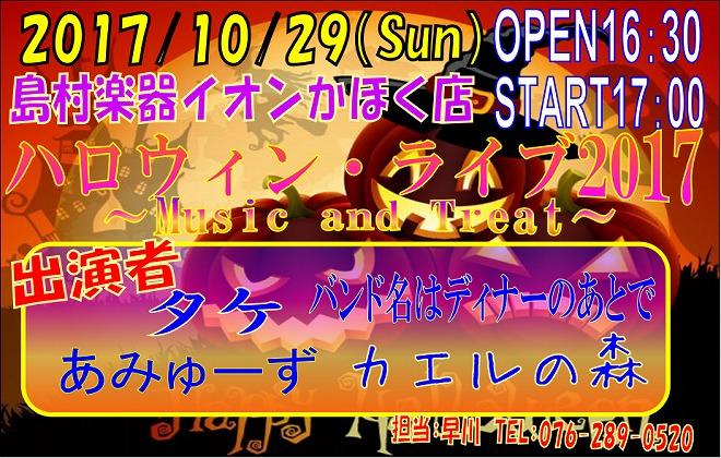 f:id:shima_c_kahoku:20171030220000j:plain