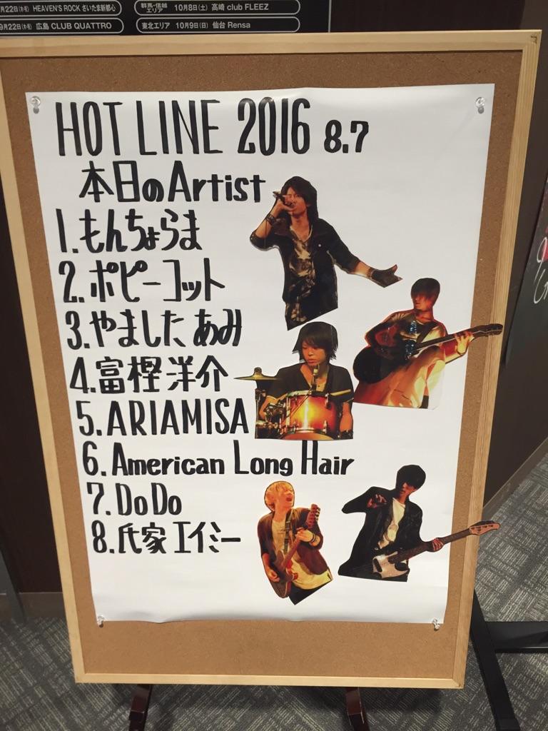 f:id:shima_c_kasai:20160808142835j:plain